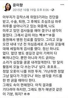 윤미향 의원 페이스북 캡처