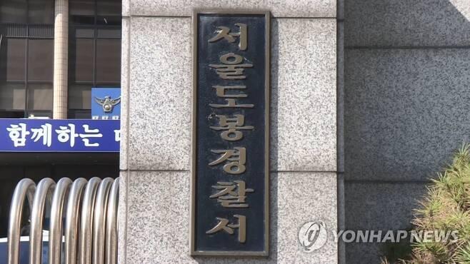 서울도봉경찰서 [연합뉴스TV 제공]