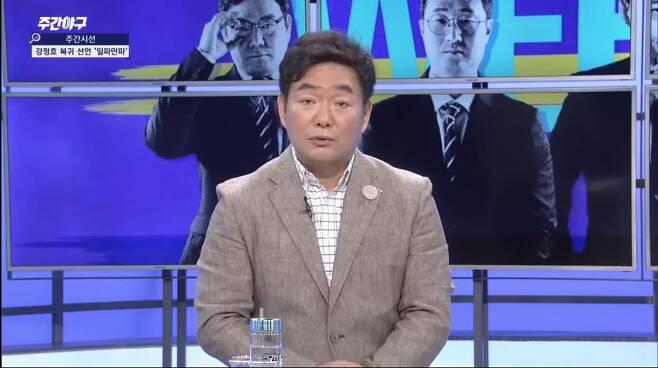이순철 SBS 해설위원이 지난 1일 '주간야구'에 출연해 강정호에게 내린 KBO의 솜방망이 징계를 정면 비판하고 있다. 이 위원은 평소 야구계의 잘못된 관행에 대해 쓴소리를 불사해 왔다.  SBS 방송화면 캡처