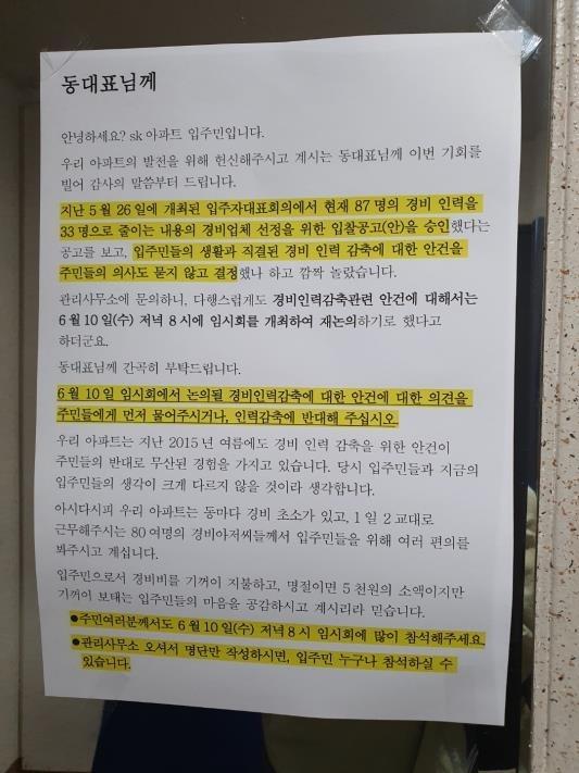입주민이 붙인 경비원 감원 반대 대자보 [촬영 문다영]