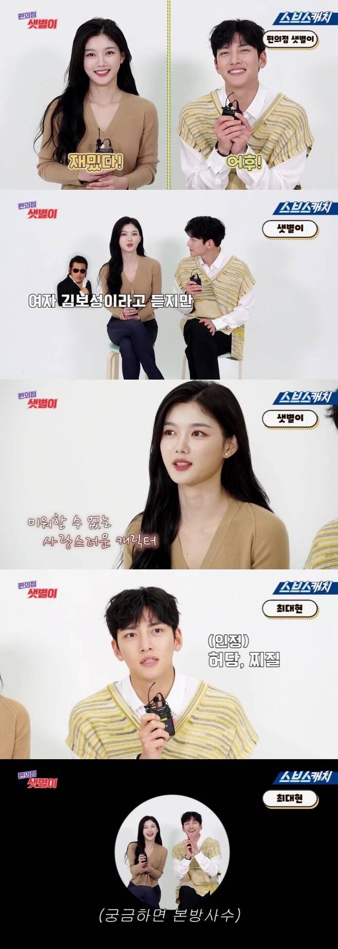 '편의점 샛별이' 지창욱, 김유정 인터뷰가 공개됐다.사진=SBS 제공