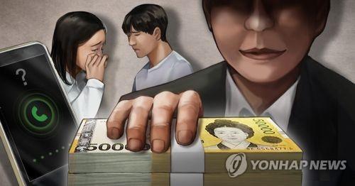 현금 갈취·사기피해·보이스 피싱 (PG) [제작 정연주] 일러스트