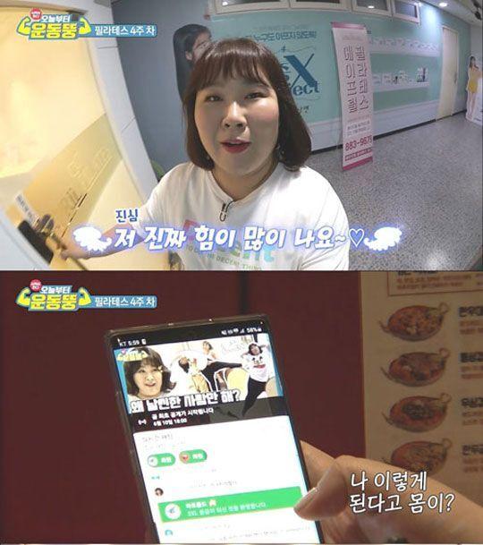 '운동뚱' 김민경 화면 캡처