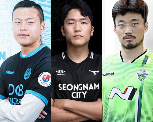 대구 구성윤(왼쪽부터), 성남 나상호, 전북 신형민. 제공 | 각 구단