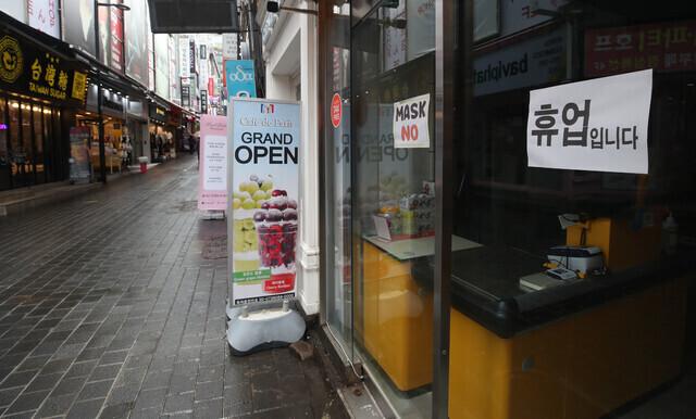 지난 4월17일 오후 서울 명동거리 상점에 임시 휴업 안내문이 붙어있다. 백소아 기자 thanks@hani.co.kr