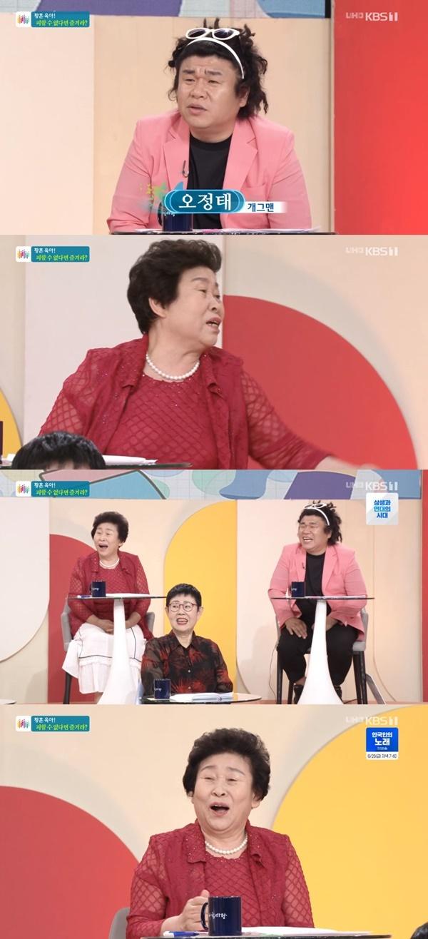 오정태 김복덕 / 사진=KBS1 아침마당