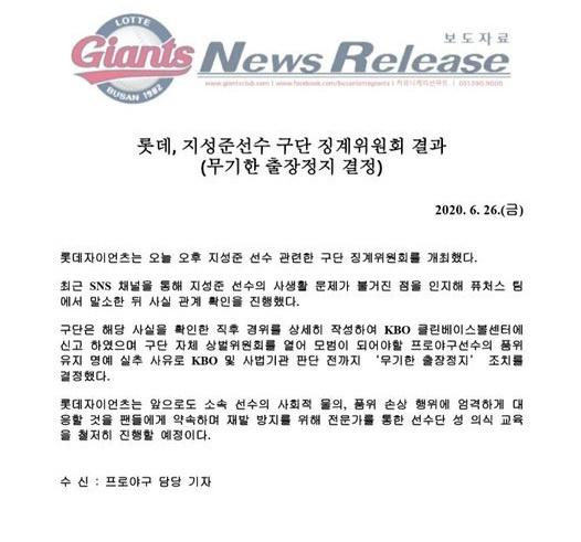 [사진] 롯데의 2차 수정 보도자료. 징계 사유를 명확하게 설명하지 않고 있다.