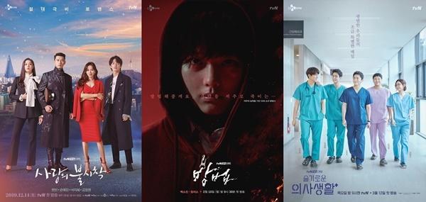 시청률과 화제성을 모두 잡으며 시청자들의 사랑을 받은 '사랑의 불시착'(왼쪽), '방법', '슬기로운 의사생활'. 사진제공  tvN
