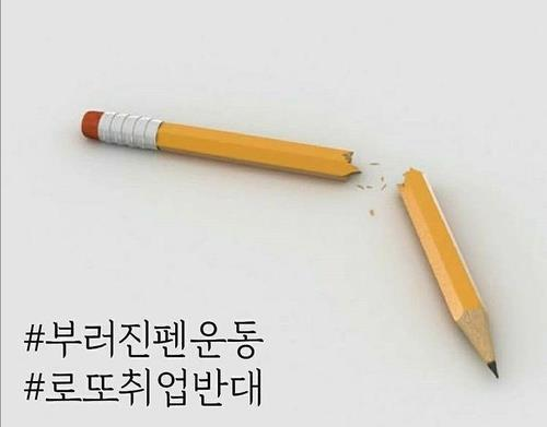 인천공항 정규직 채용에 항의하는 '부러진 펜 운동' [인스타그램 캡처]