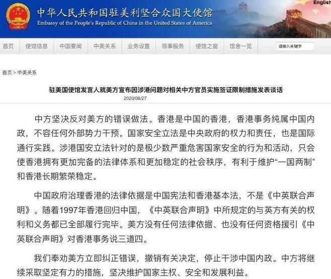 주미 중국대사관 성명 [CCTV망 캡처. 재판매 및 DB 금지]