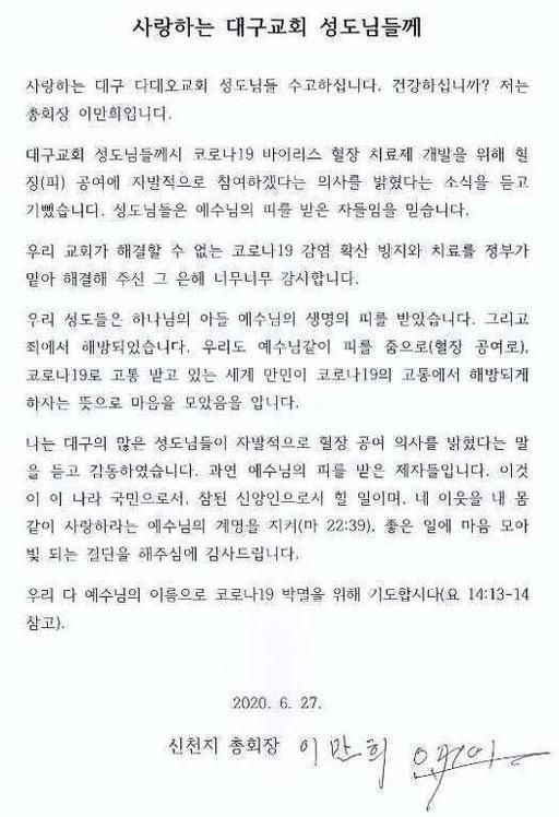 이만희 신천지 총회장 서신. 신천지대구교회 제공