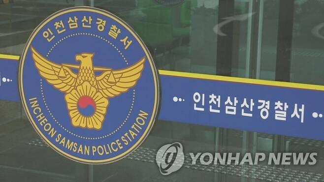 인천삼산경찰서 [연합뉴스TV 제공. 재판매 및 DB 금지]