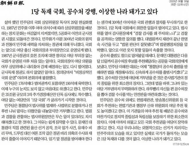 ▲30일 조선일보 사설.