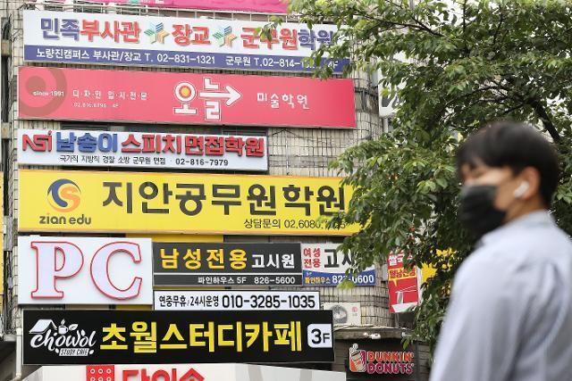 지난달 30일 오전 서울 동작구 노량진 학원가 모습. 뉴스1
