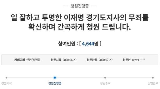 청원은 1일 9시 기준 4644명이 동의 의사를 밝혔다. 청와대 국민청원 게시판 캡처