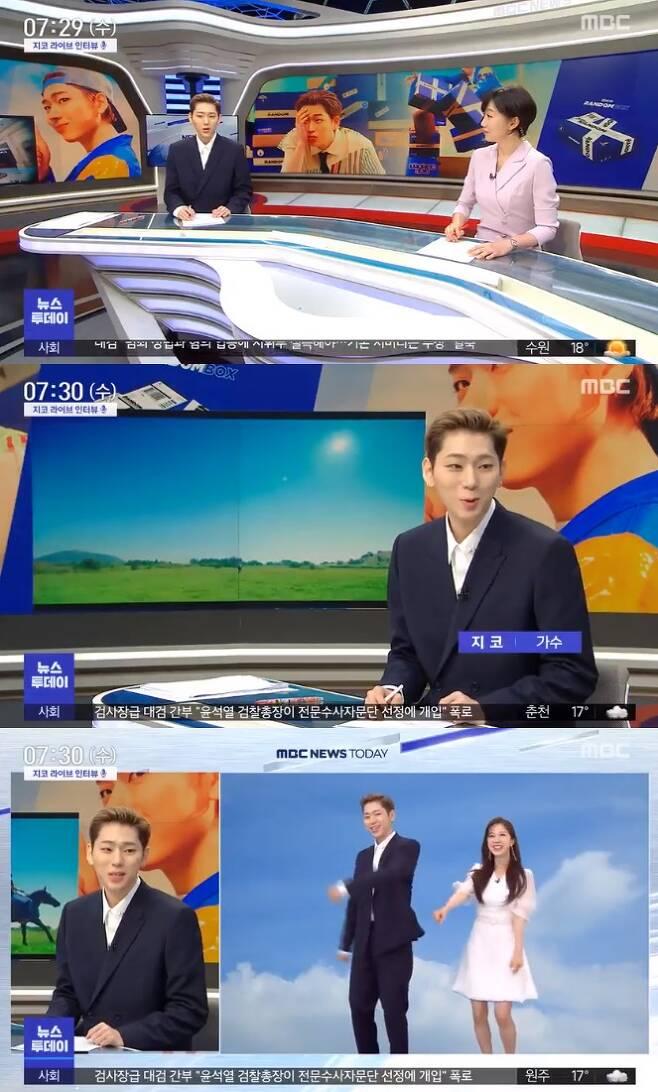 지코 / 사진=MBC 뉴스투데이