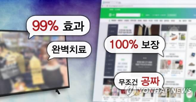 허위 과장 광고(PG) [제작 정연주] 사진합성, 일러스트
