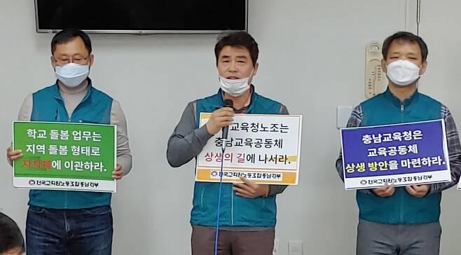 교육공동체 상생촉구 회견하는 전교조 충남지부 [연합뉴스 자료사진]