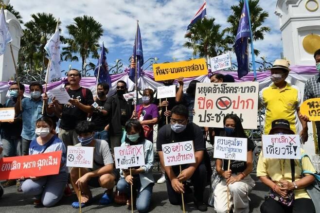 활동가들이 비상사태 연장에 항의하는 집회를 하는 모습. 2020.6.29 [카오솟 캡처. 재판매 및 DB 금지]