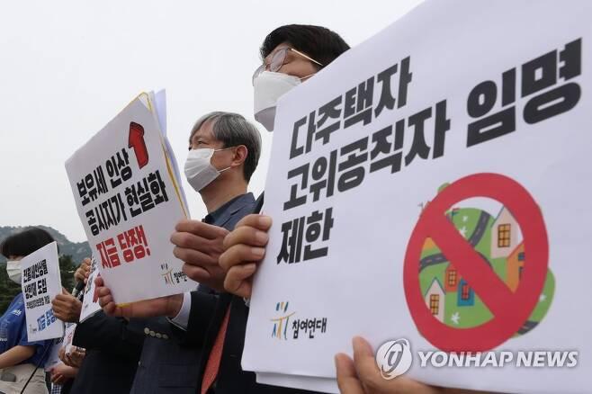 참여연대 회원들이 6월 29일 청와대 분수대광장에서