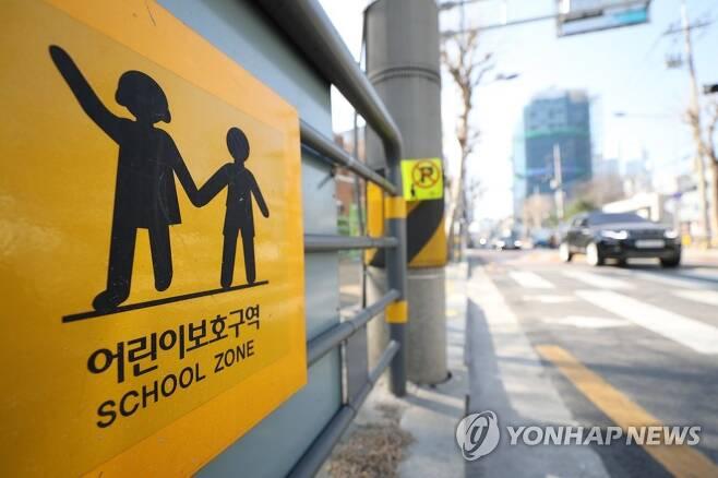 '내일부터 스쿨존 아동 교통사고 처벌 강화된다' [연합뉴스 자료사진]