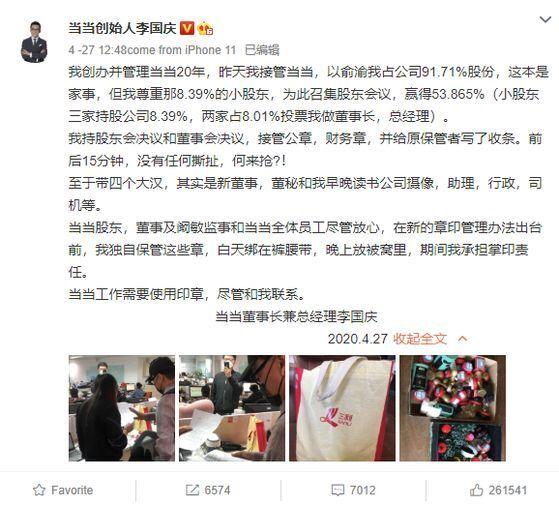 도장을 훔쳤다는 내용을 중국판 트위터인 웨이보에 스스로 공개한 리궈칭 [웨이보]