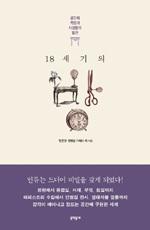 민은경·정병설·이혜수 외 / 문학동네 / 2만5000원