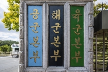 육군본부가 있는 충남 계룡시 계룡대 정문 옆 문패. 세계일보 자료사진