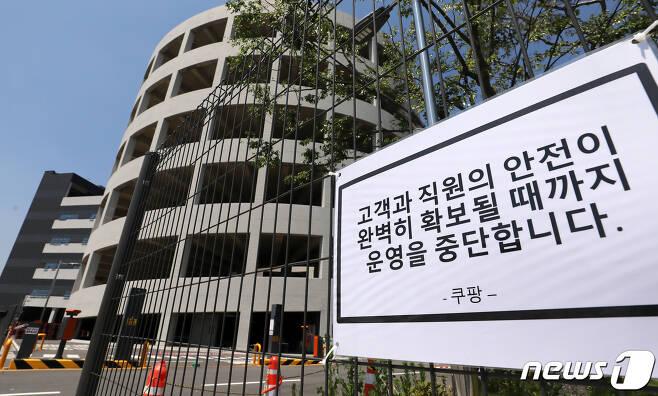 /뉴스1 © News1 김진환 기자
