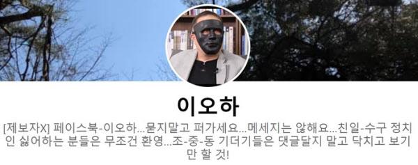 검언유착 MBC 제보자 지모씨가 '이오하'라는 가명으로 운영하고 있는 페이스북 페이지. 그는 최근 페이스북에 검찰을 조롱하는 글들을 올리고 있다. 인터넷 매체 뉴스타파가 작년 지씨에게 '제보자X'라는 별칭을 붙였다/페이스북