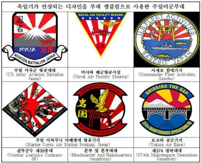 지난 2014년 논란이 됐던 욱일 문양을 차용한 미군 부대마크. 최재천 전 의원실 제공
