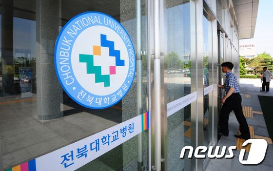 전북대학교병원. /뉴스1