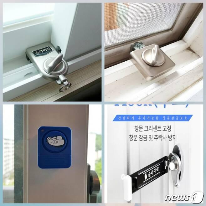 방범용품 4종 (제공=대전지방경찰청) /© 뉴스1