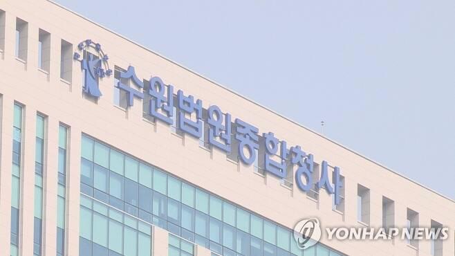 수원법원종합청사 [연합뉴스TV제공]