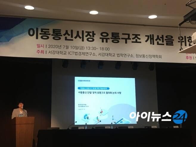 염수현 KISDI 연구위원이 단통법 개선안을 발표하고 있다.  [출처=아이뉴스24DB]