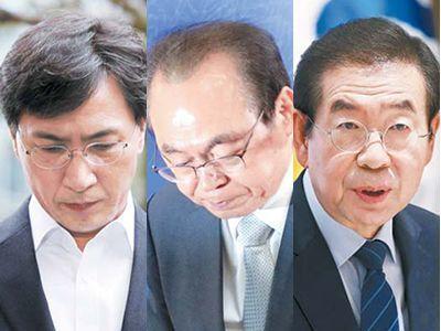 안희정 전 충남지사(왼쪽), 오거돈 전 부산시장(가운데)에 이어 박원순 서울시장이 미투 논란에 휩싸였다. 연합뉴스·뉴스1