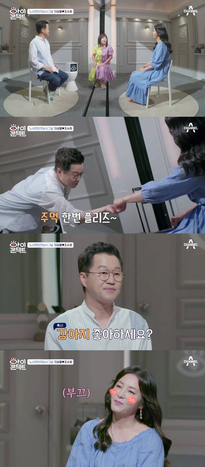 '아이콘택트' 캡처 © 뉴스1