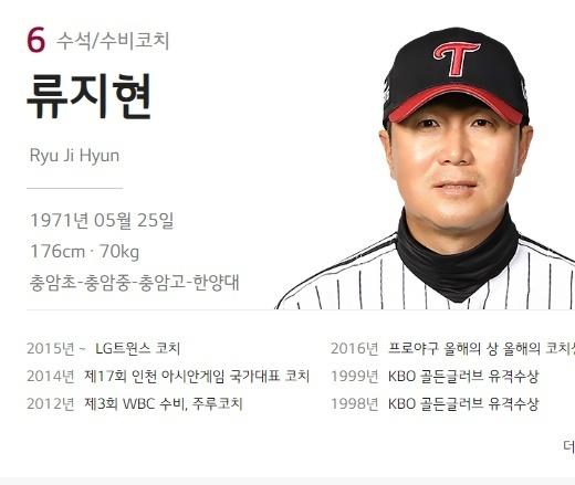 LG 홈페이지에 새롭게 등록된 류지현 수석코치. (LG 트윈스 홈페이지 캡처)© 뉴스1