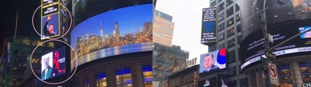 2018년 연이어 미국 뉴욕 타임스퀘어 광고판에 걸렸던 고(故) 노무현 전 대통령의 비하 광고(왼쪽 사진)와 문재인 대통령의 생일 축하 광고. SNS 캡처