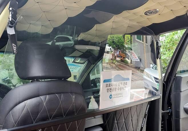 인천공항 해외입국자 전용 택시 내부 [독자 제공. 재판매 및 DB 금지]