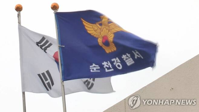 전남 순천경찰서 깃발 [연합뉴스TV 제공]