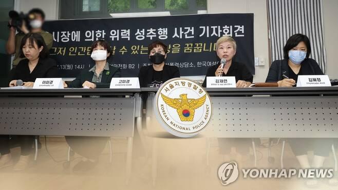 박원순 고소인, 두번째 조사…고발·진정도 잇달아 (CG) [연합뉴스TV 제공]