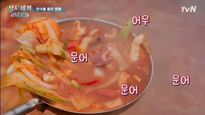 삼시세끼에서 선보인 문어짬뽕.(tvN 삼시세끼 갈무리)© 뉴스1