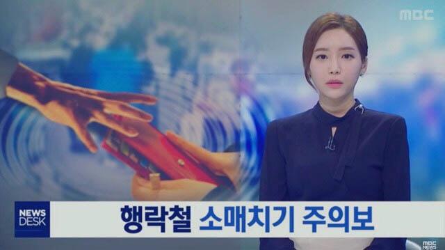 유지은 대전MBC 아나운서가 과거 뉴스데스크 앵커로 활동하던 시절의 모습. 유지은씨 제공
