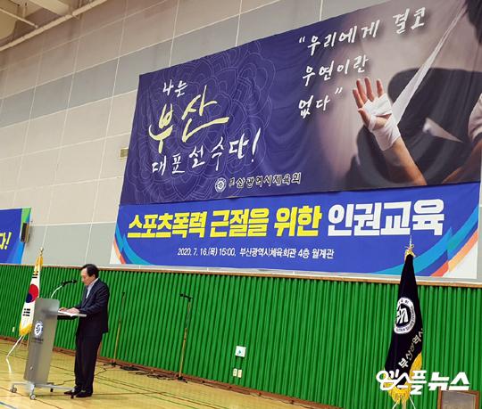 '스포츠 폭력 근절을 위한 인권교육'에서 연설 중인 부산시 체육회 장인화 회장(사진=엠스플뉴스)