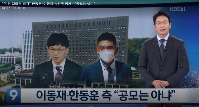 KBS 사과 방송