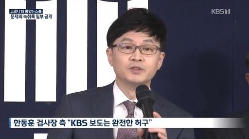 한동훈 검사장. KBS 뉴스 영상 캡처