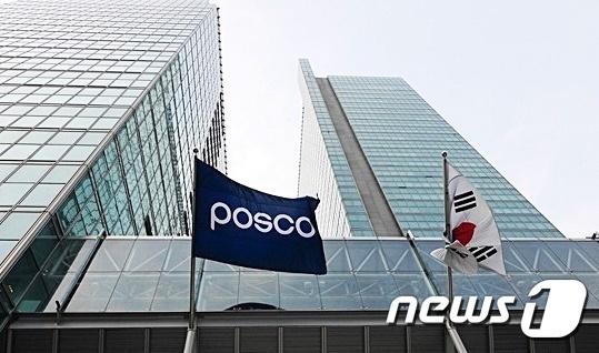 포스코센터© 뉴스1