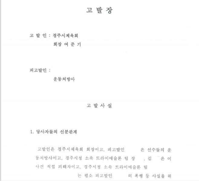 여준기 경주시체육회장이 검찰에 제출한 트레이너 고발장. 박정 의원실 제공