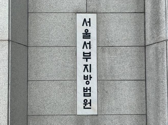 서울서부지법. [헤럴드경제DB]